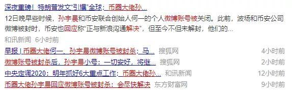 作死的孫宇晨微博賬號被封!發幣割韭,身價可能已超十億: