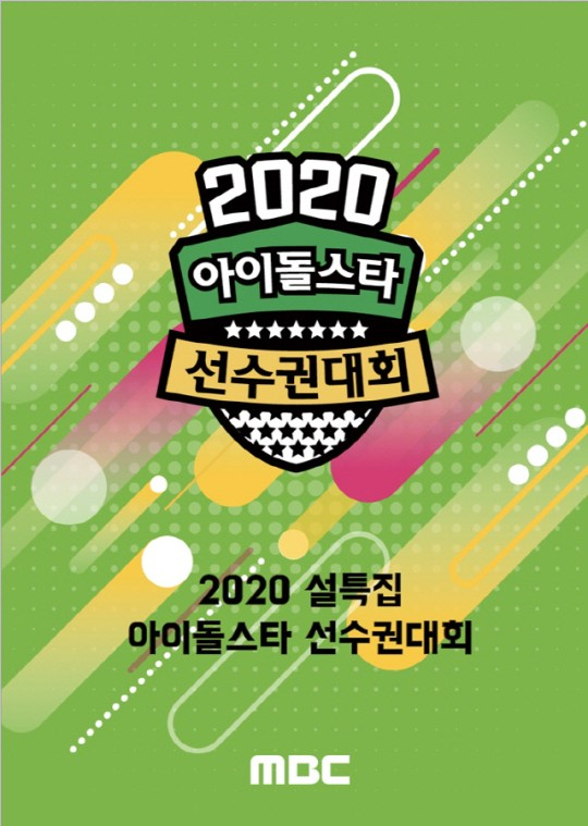 MBC《偶运会》春节特辑确定阵容 202名偶像明星将出演