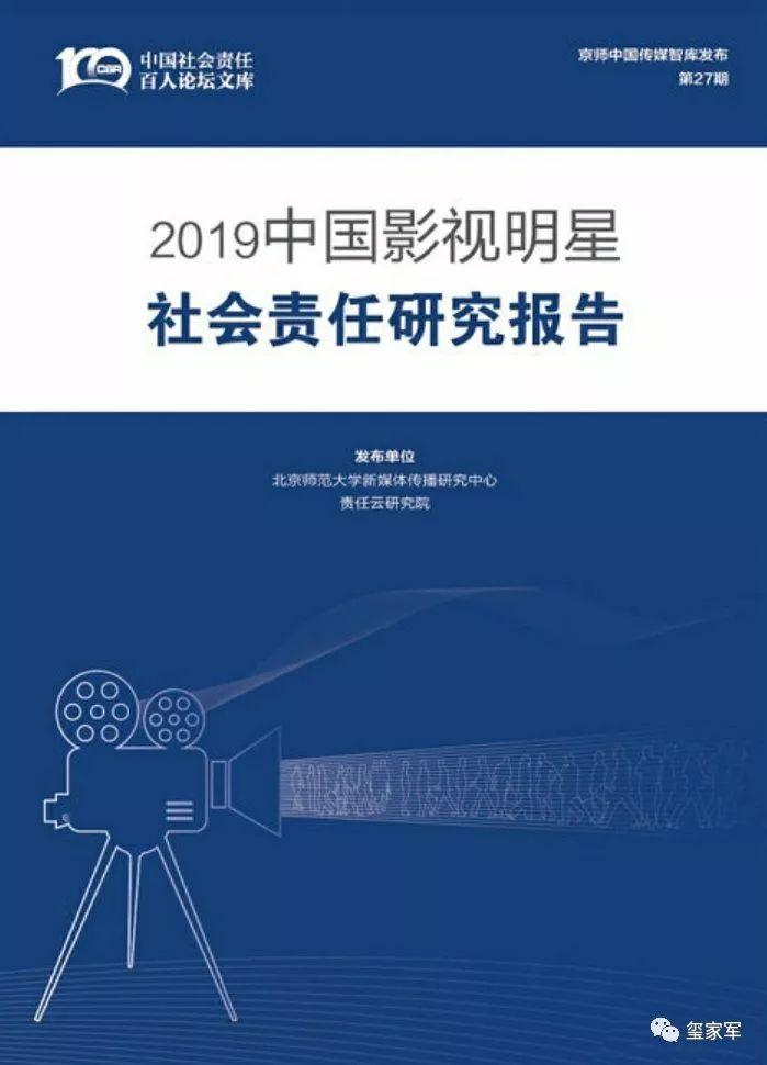 2019年影视排行榜_2011年到2018年电影排行榜