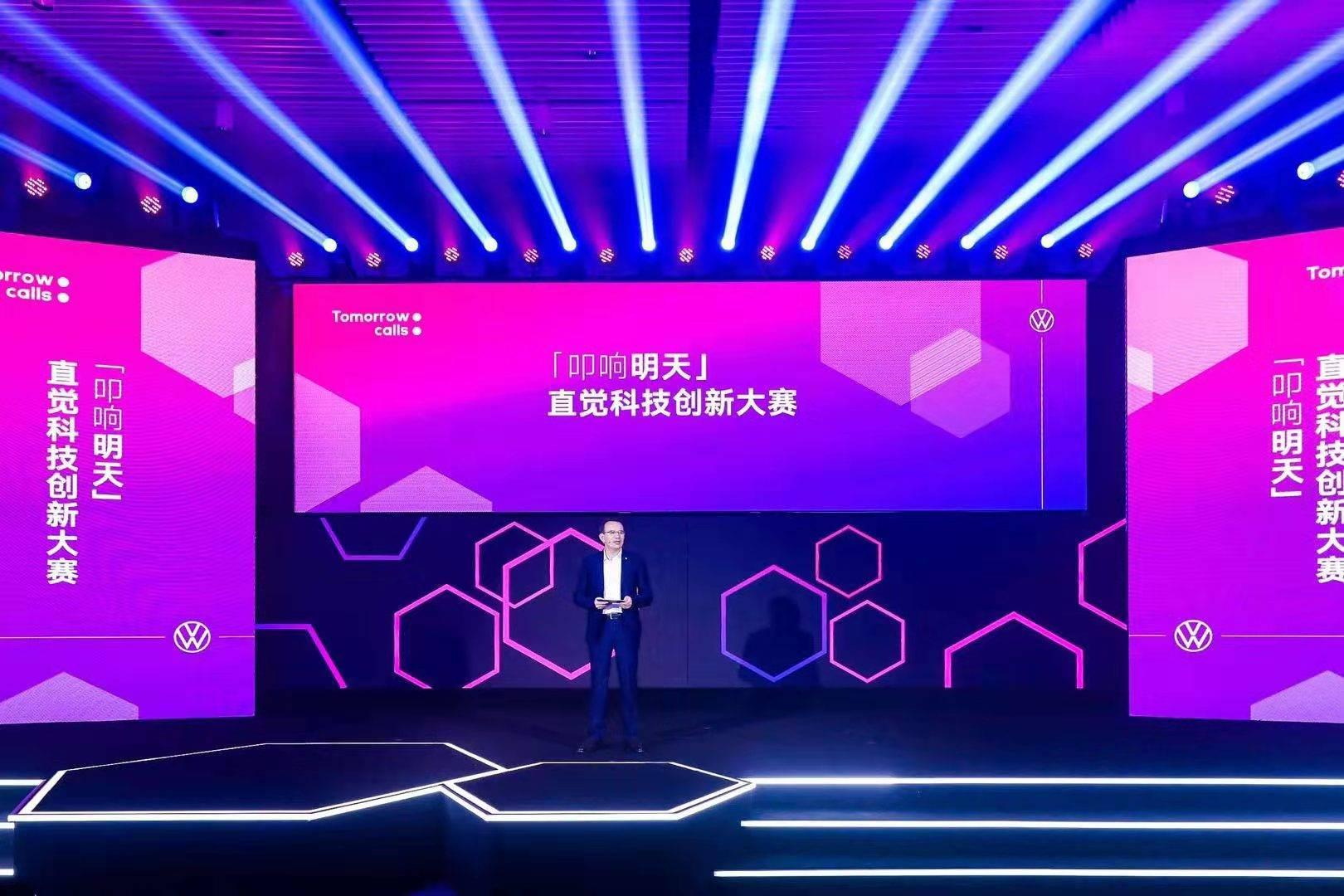 叩响明天│大众汽车携手中国初创企业强化创新竞争力