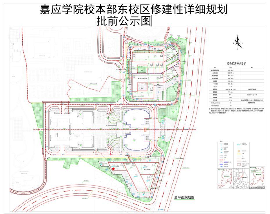 <b>选址在这里!嘉应大学将扩建新校区及学生宿舍!</b>