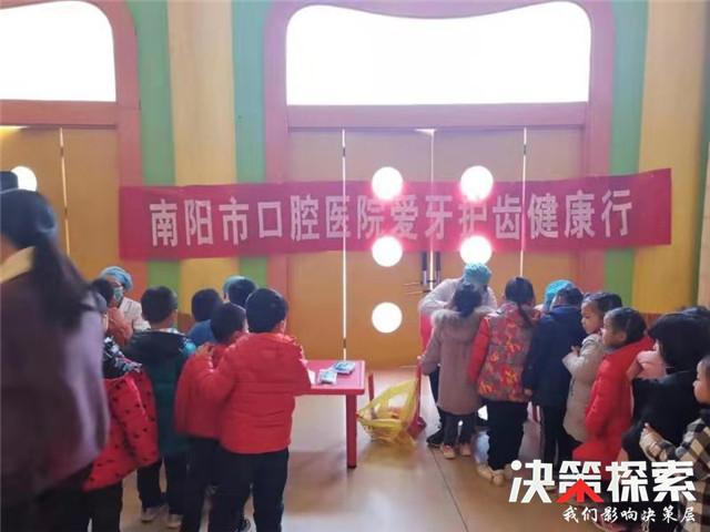 <b>南阳市口腔医院上门服务 呵护儿童口腔健康</b>