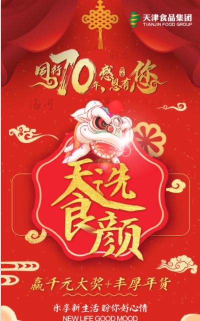 """天津食品集团:同行70年,感恩有您""""天选食颜""""主题活动开幕在即"""