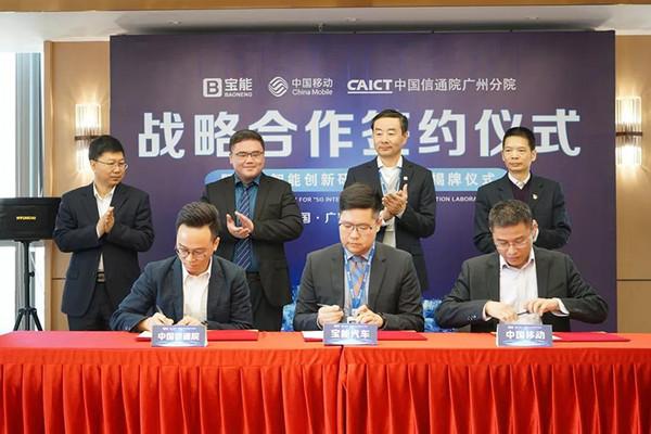 <b>宝能汽车携手广州移动 共建5G智能创新研究实验室</b>