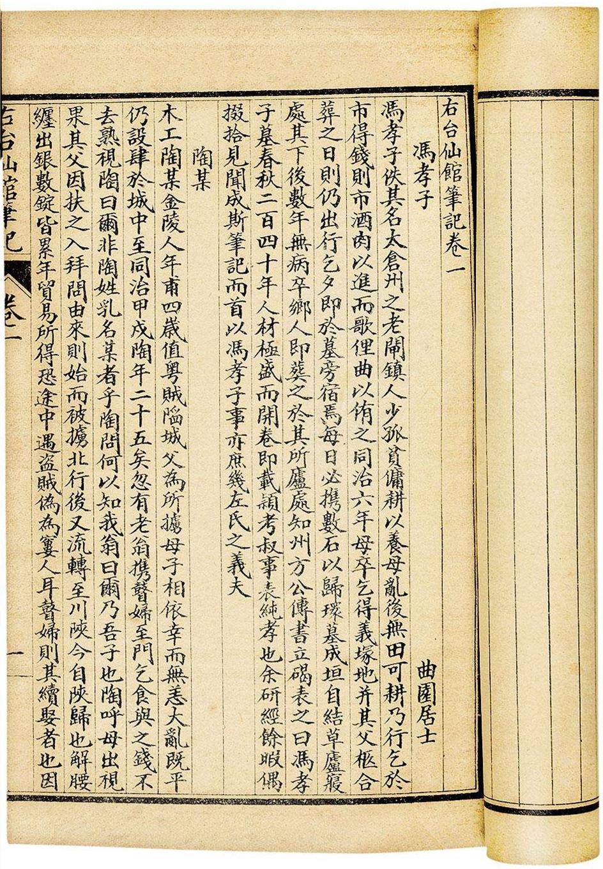 """叙诡笔记 中国历史上""""仙人跳""""犯罪最严重的时期_顾生"""