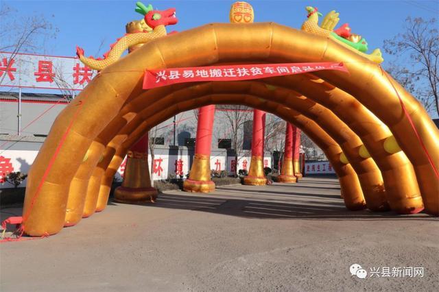 兴县举办易地搬迁扶贫车间启动仪式