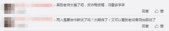 冯雷吴刚久违同框,吴刚打扮新潮,两人看不出有13岁的年龄差 作者: 来源:会火