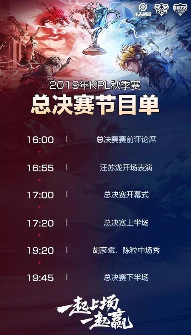 王者榮耀KPL秋季總決賽開賽,汪蘇瀧、胡彥斌、陳粒將相繼亮相_QGhappy