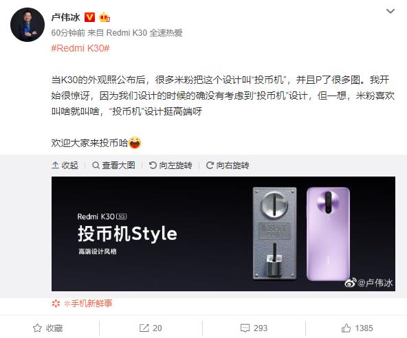"""RedmiK30遭网友P图成""""投币机""""卢伟冰:米粉喜欢叫啥就叫啥"""