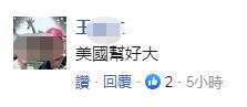 """""""大选""""临近,韩国瑜最大的粉丝团却被消失了"""