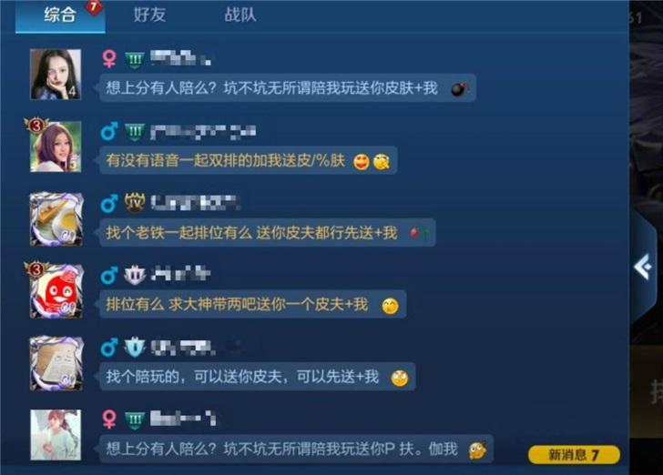 《王者榮耀》拜師、雙排送皮膚?騰訊游戲揭露騙子騙局_帳號