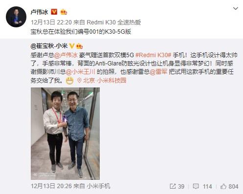 全球第一台:小米副总裁崔宝秋获赠Redmi K30 5G版,编号001_设计