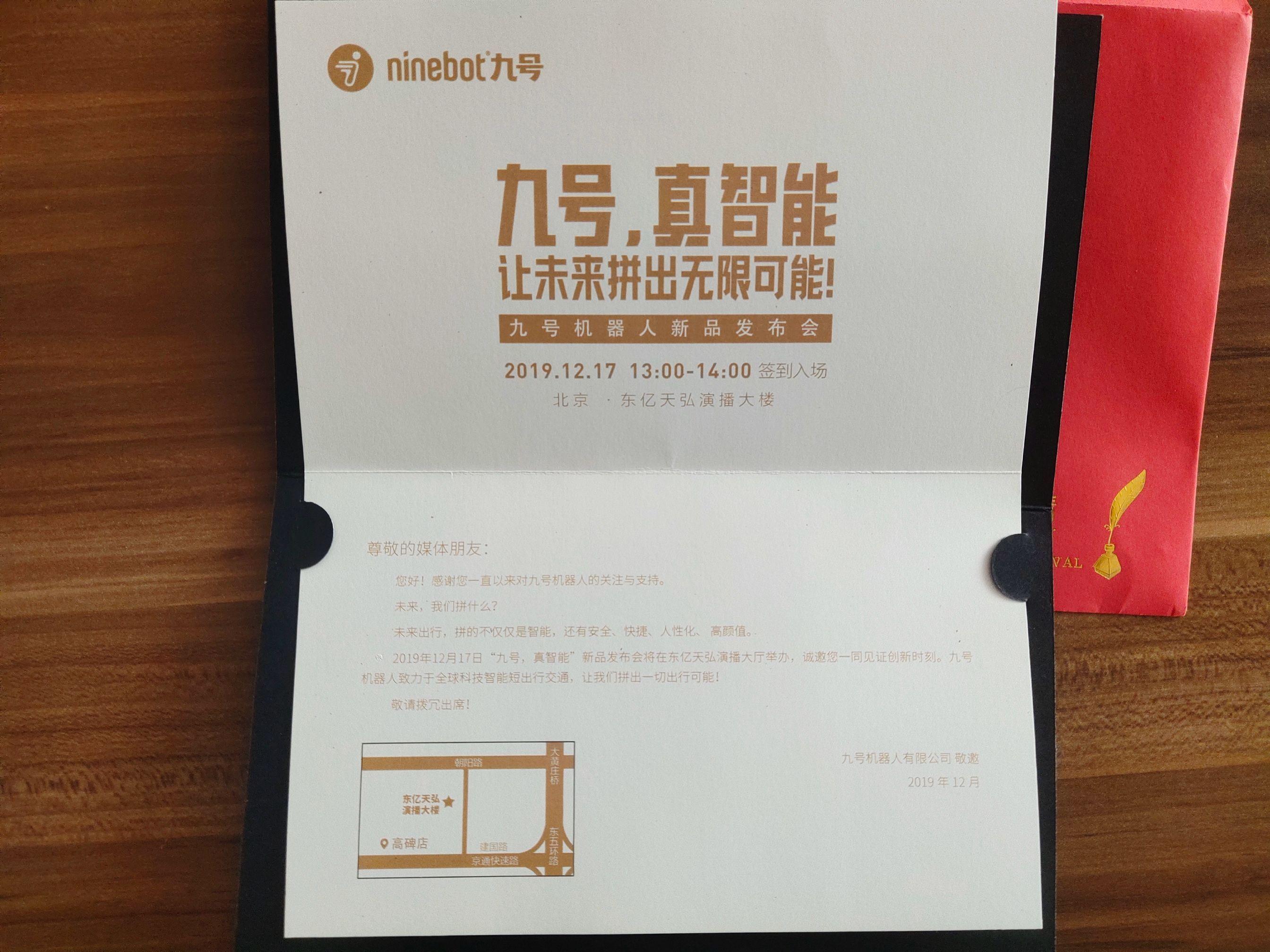 """小米生态链企业""""九号,真智能""""新品发布会12月17日北京召开"""