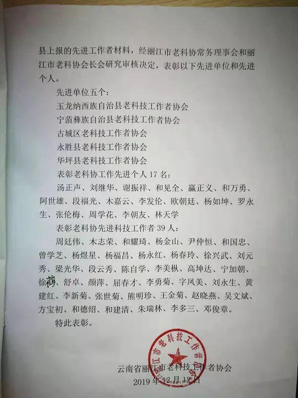 丽江一批老科技工作者获表彰!看看给有你认识的