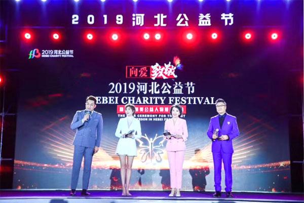 乐友集团向河北慈善联合基金会捐赠20万元婴幼鞋帽物资