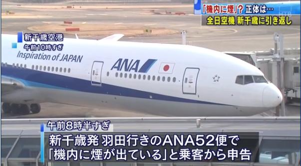 日本一波音777客机冒烟后返航 空调吹出大量白色粉末