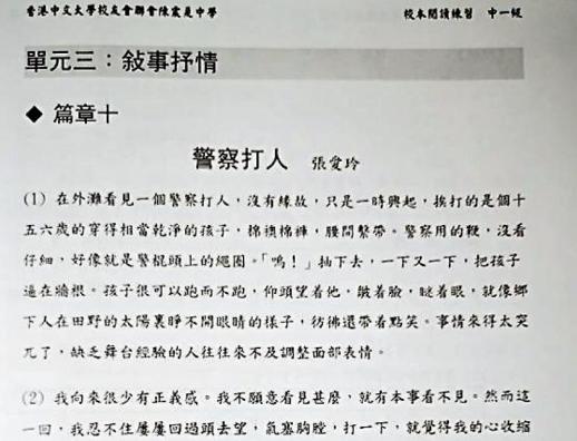 """洗脑无下限!香港一中学教材把张爱玲文章标题改成""""警察打人"""""""