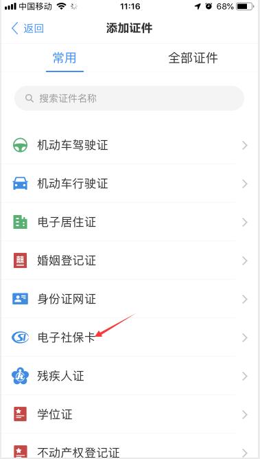"""东阳电子社保卡又有新变化!""""亲情服务""""正式上线......"""