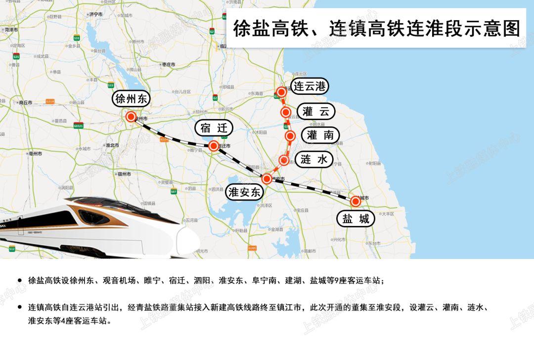 官宣 今天12时起,徐盐高铁动车组车票开售