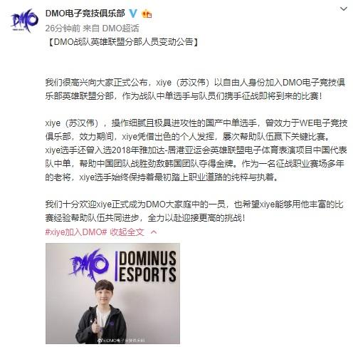《英雄联盟》DMO战队官宣:xiye以自由人身份加入队伍_苏汉伟