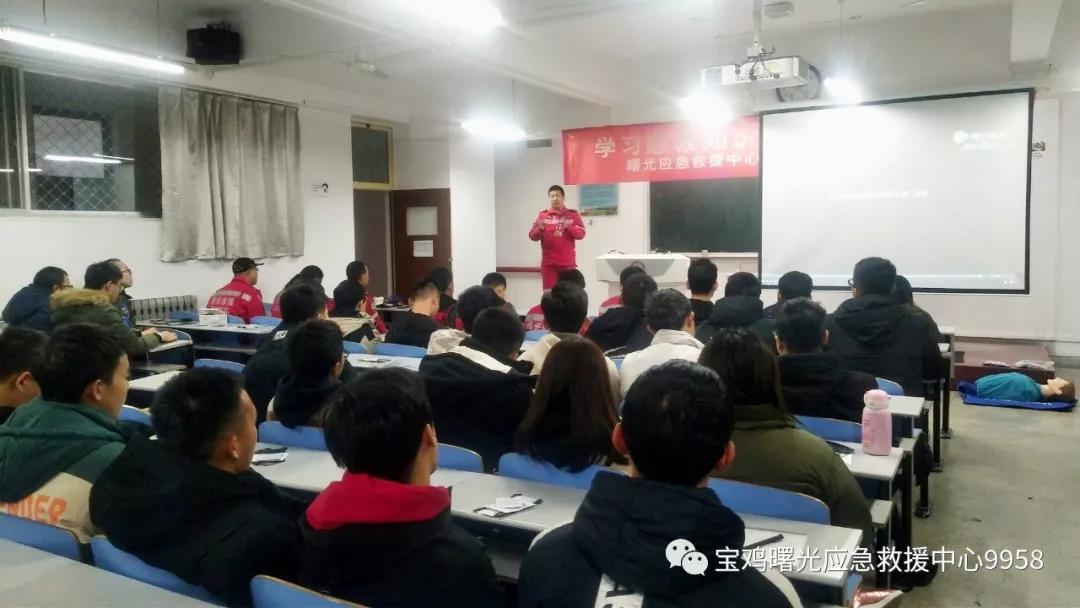 陕西:曙光救援进校园——安全月急救知识培训