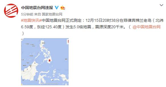 政治类书籍菲律宾棉兰老岛发生5.0级地震 震源深