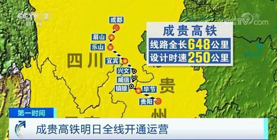 成贵高铁明日全线开通运营,两个省会城市最快2小时58