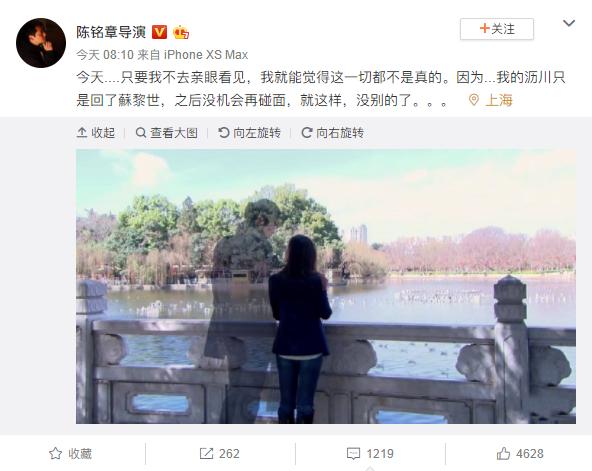《遇见王沥川》导演陈铭章再发文悼念高以翔:沥川只是回了苏黎世
