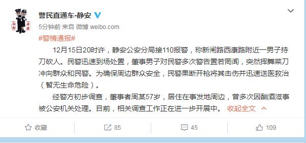 新德里天气上海警方:一男子持刀砍人,民警多