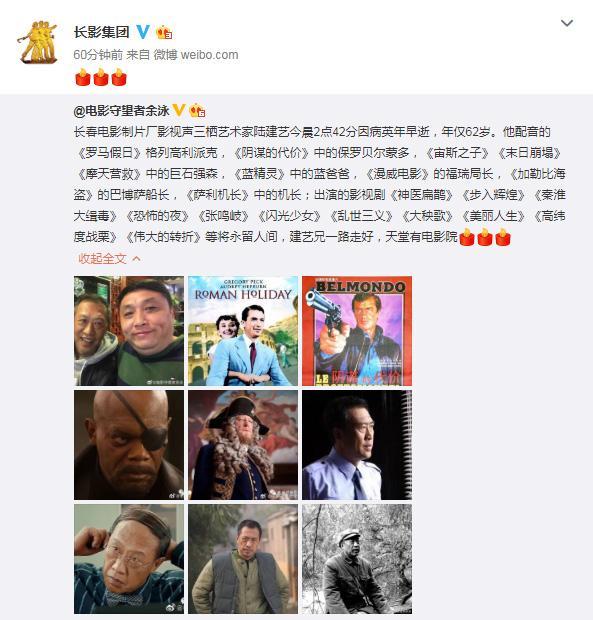 谢金燕老公《罗马假日》男主配音演员、译制片