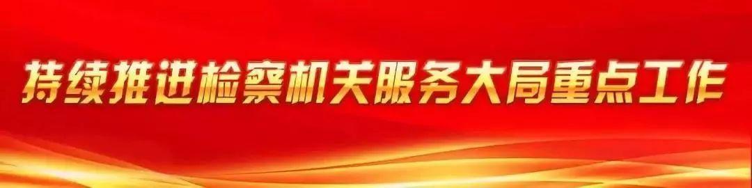 """扫除妨碍企业发展""""拦路虎"""",检察官有妙招!"""