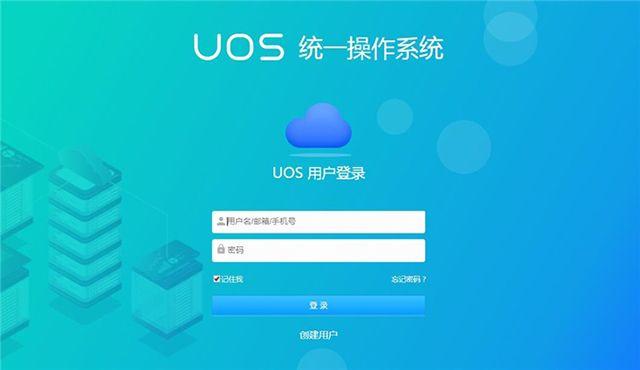 国产统一操作系统UOS上线,支持众多国产芯片,能替代微软Windows