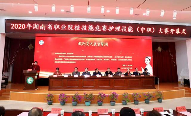 2020年湖南省职院校护理技能(中职)大赛在核工业卫校开幕