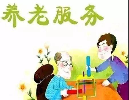 天津《养老机构服务质量规范》今起实施 服务标准明确 安享高质服务