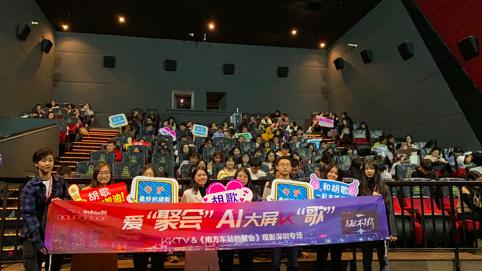 这场聚会超嗨, KKTV联动电影IP深挖粉丝经济