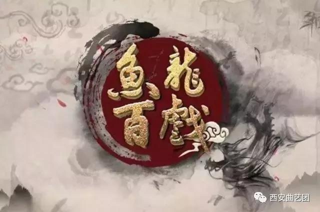 """曲苑繁花——首届""""鱼龙百戏杯""""全国曲艺人才电视展演 即将拉开帷幕"""