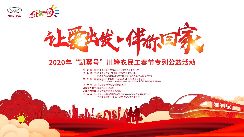 "<b>2020年""凯翼号""川籍农民工春节专列即将启航</b>"