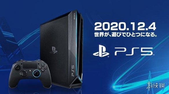 网传PS5具体发售日及售价 基础版高达4467元遭质疑