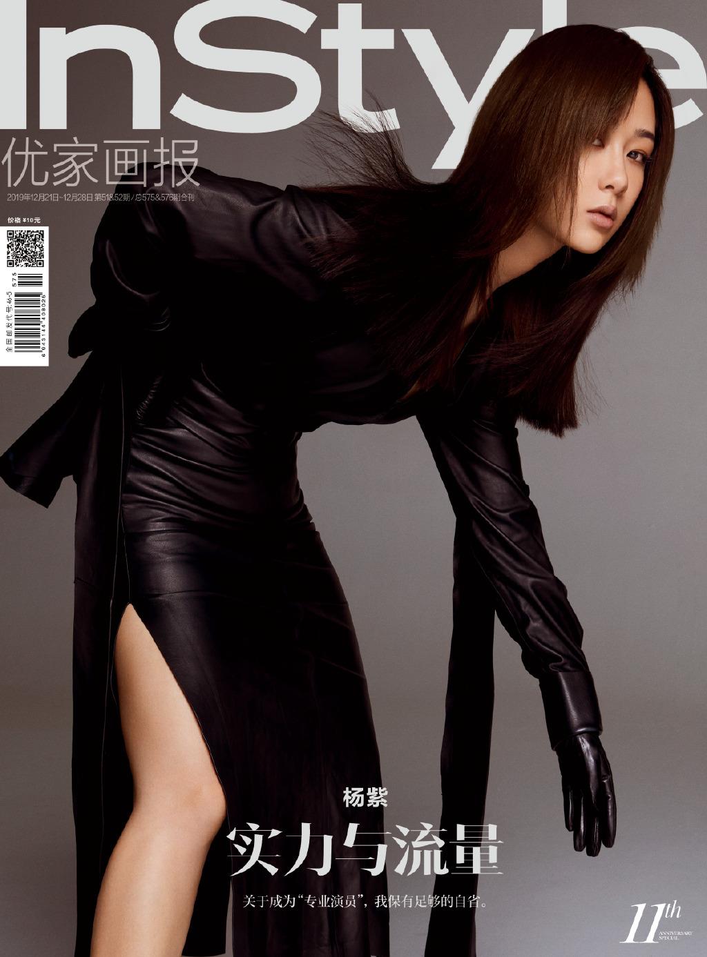 杨紫 优家画报 11周年年刊封面公开 挑战黑色高叉皮裙造型