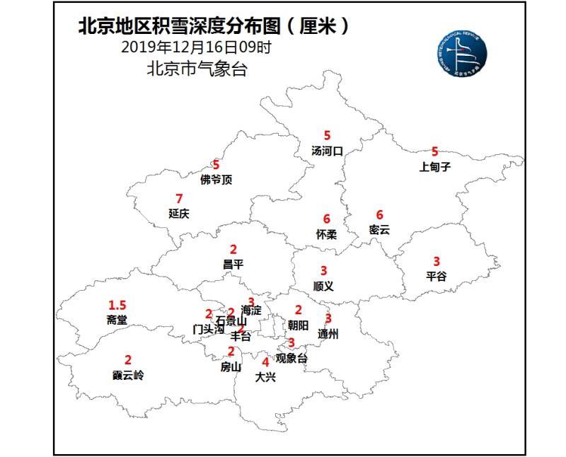 北京出现中雪,部分地区大雪