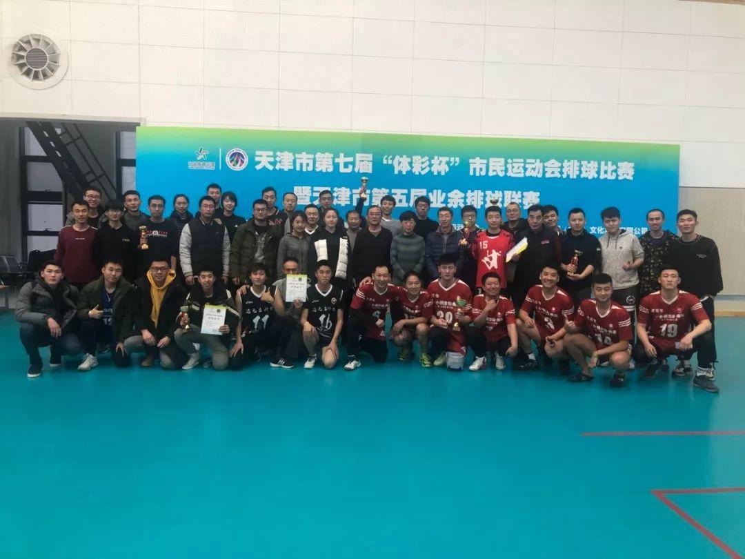 市民运动会排球比赛结束阳光兰若寺获得冠军