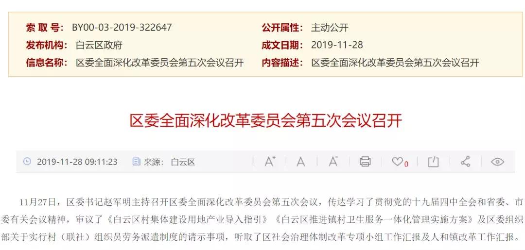 400万平!广州白云一次性推29宗集体用地!70%产业用途!