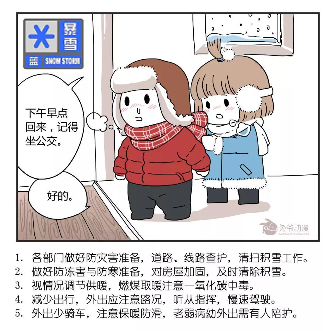 许戈辉图片注意防范!北京气象台发布暴雪蓝色预
