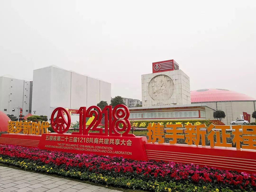 第三届中国国际名酒文化节启幕 主展馆宜宾国际会展中心(二期)全新亮相