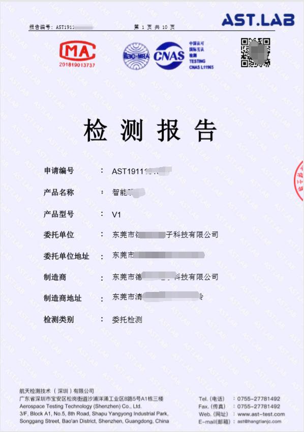 体重秤GB4706检测报告标准
