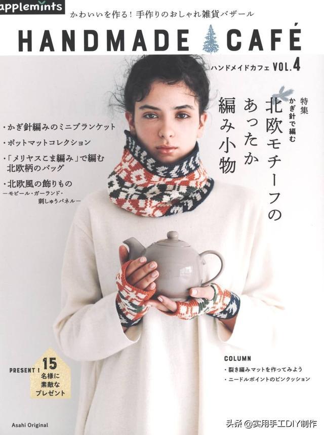 「钩编图解」AsahiOriginal最新40款北欧风格家居小物(收藏版)_配饰