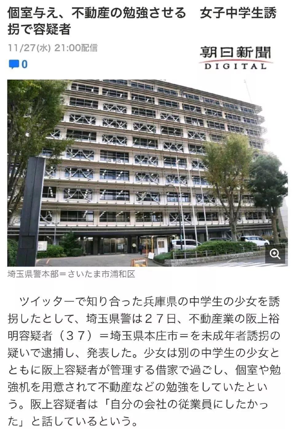 日本人贩诱拐未成年少女:正义可能迟到,但考试不会缺席!文化,历史!