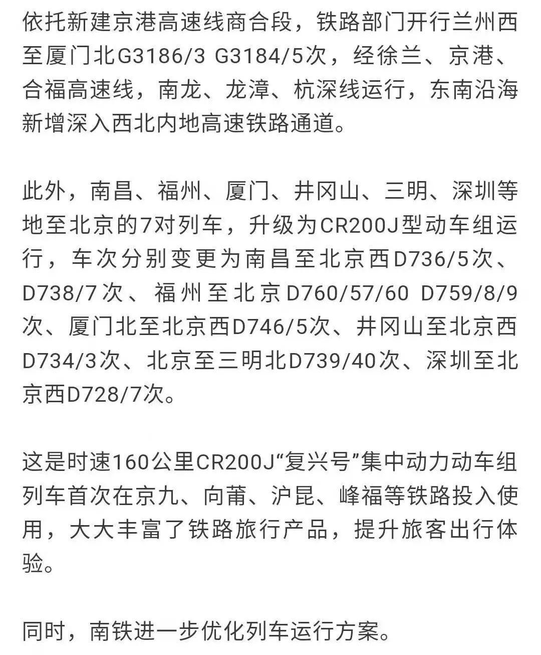 最新消息!昌赣高铁正式纳入运行图!12月30日零时起……