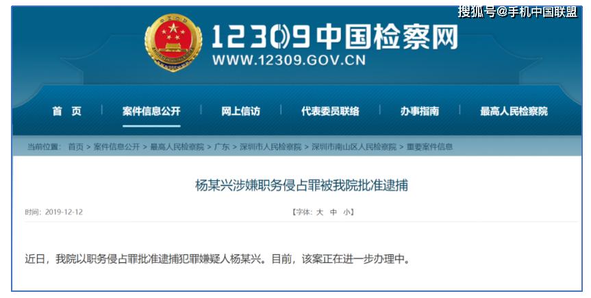 <b>仅因10万元?神马矿机杨作兴或因涉嫌职务侵占被批捕</b>