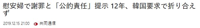 """日媒:日本曾就慰安妇问题向韩国提议致歉并承认""""官方责任"""""""